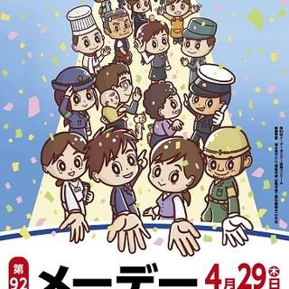 第92回富山県中央メーデー