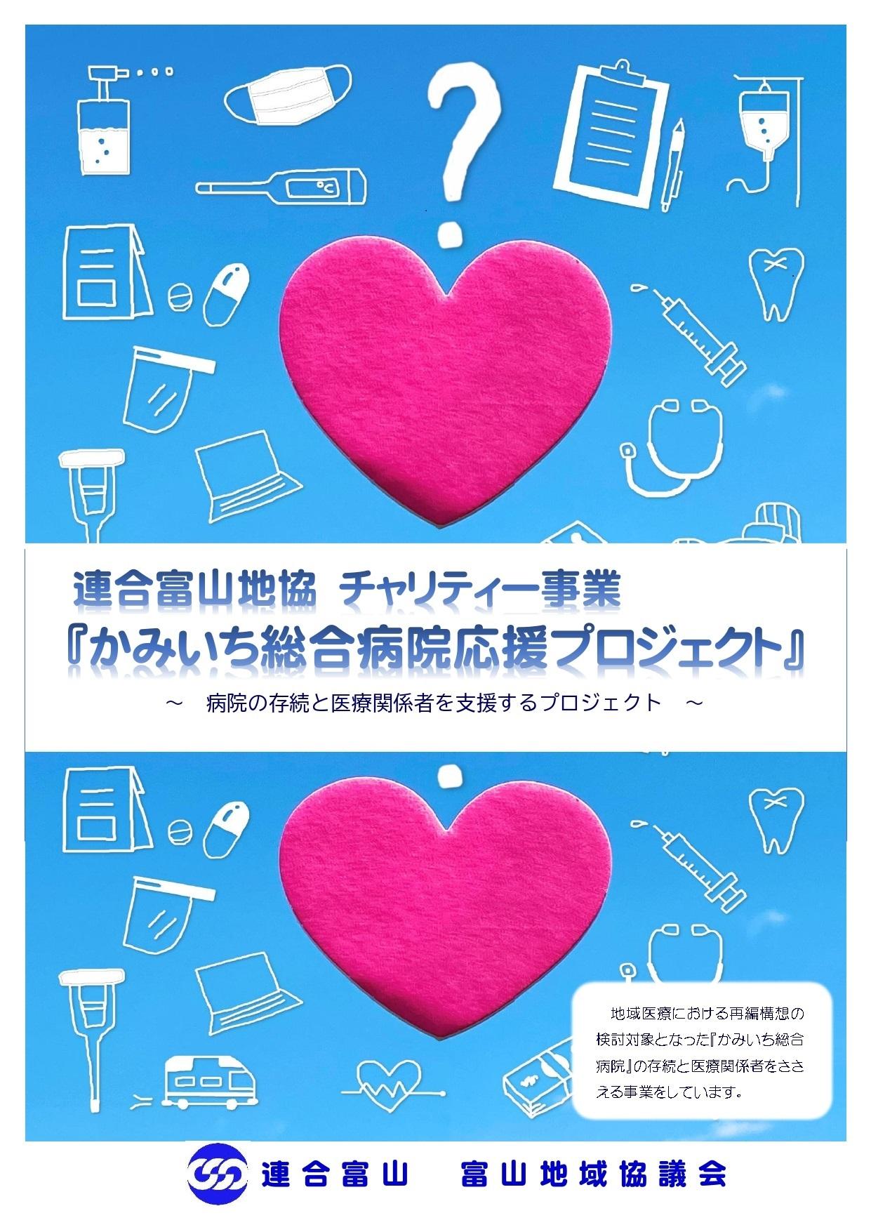 http://www.rengotoyama.com/area/assets_c/2021/08/22056629_l-thumb-1241x1755-2094.jpg