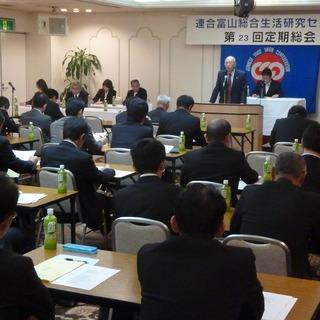 地方の問題の改善に向け、政策・制度要求の前進を!連合富山総研第23回定期総会