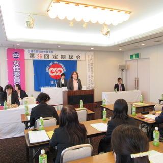 畑委員長、新庄事務局長就任!女性の活躍推進を!!第26回定期総会