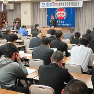月例賃金にこだわり、賃金引き上げの流れを継続させよう!連合富山2016春季生活闘争討論集会を開催