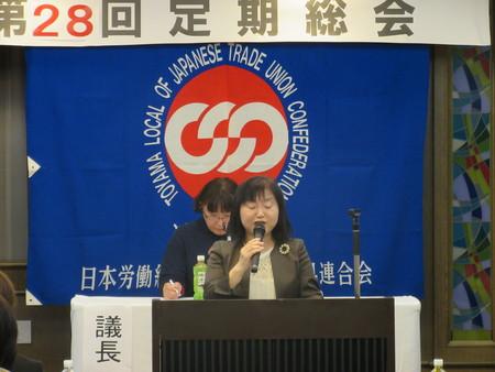 17.11.18連合富山女性委員会第28回定期総会01.JPG