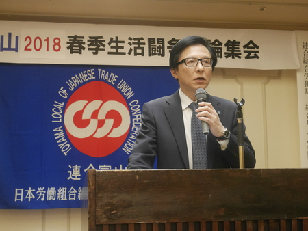 17.12.08連合富山2018春季生活闘争討論集会01.JPG