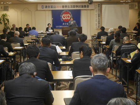 17.12.08連合富山2018春季生活闘争討論集会02.JPG