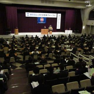 連合富山2018地域フォーラム開催!