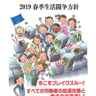 2019春季生活闘争方針を決定!