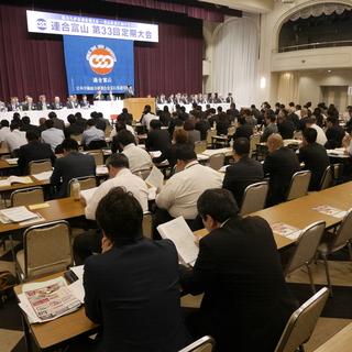 連合富山第33回定期大会を開催!私たちが未来を変える~安心社会に向けて~