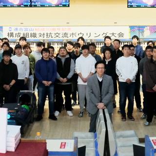 連合富山結成30周年記念イベント「構成組織対抗交流ボウリング大会」を開催!
