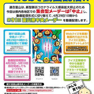 第91回富山県中央メーデー(Web配信)ポスター&ビラについて
