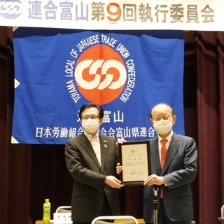 第9回執行委員会にて、10月施行予定の富山県知事選挙において石井隆一氏(現職4期)の推薦を決定