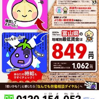 2020年10月1日より富山県の最低賃金が849円になります!
