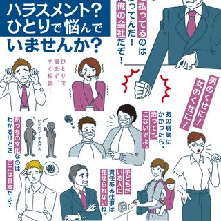 職場での悩み事、ひとりで悩まずに連合富山へ相談を!