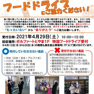 4/29(木)第92回富山県中央メーデーにてフードドライブを実施します