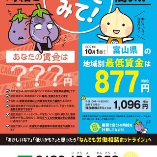 10/1より富山県の最低賃金が【877円】となります!